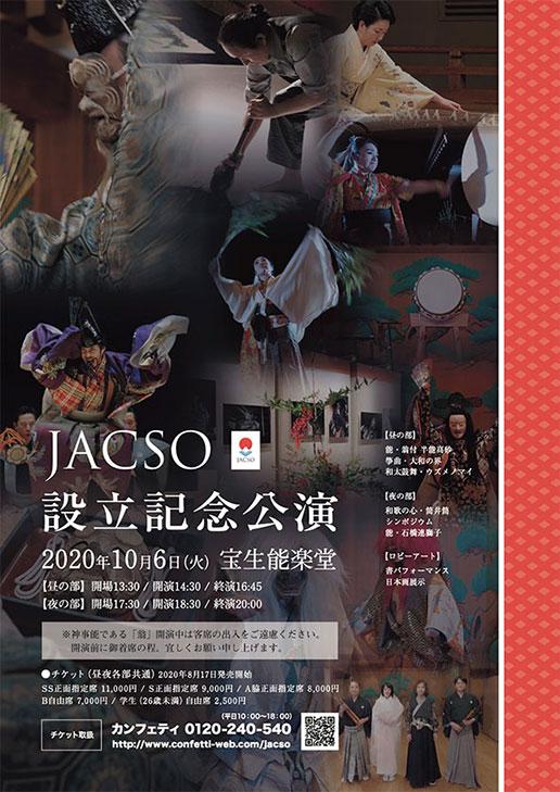 JACSO設立記念公演表
