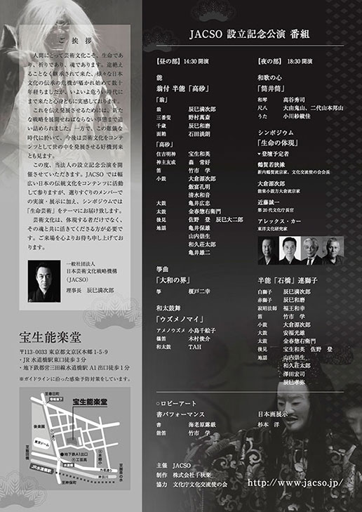 JACSO設立記念公演裏